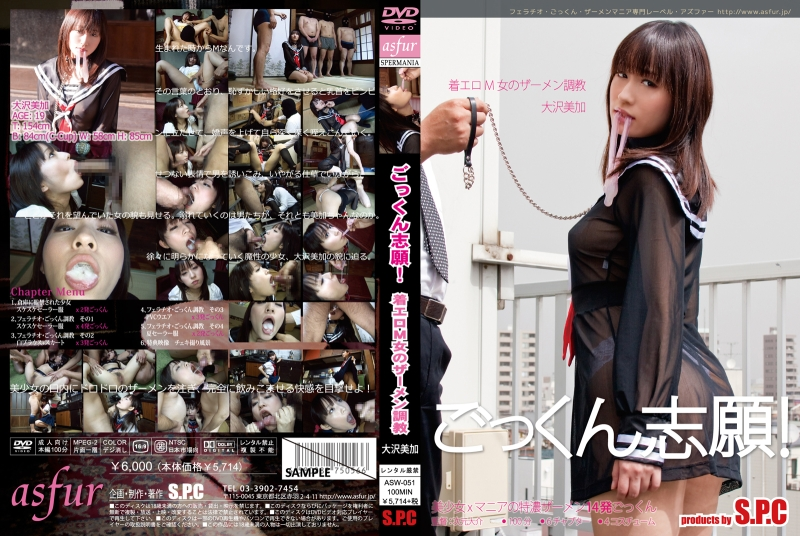 [ASW-051] Applicants Cum! Semen Of The Woman Wearing Erotic Torture M