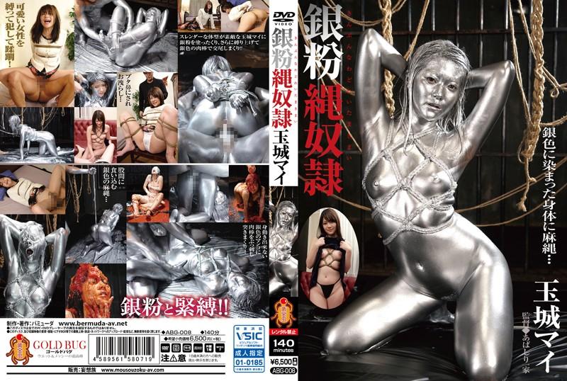 [ABG-008] Silver Powder Rope Slave Tamaki My