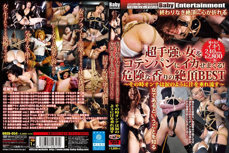 [DBEB-054] An Ultra-tough Woman Spree Squid Having To Kotenpan!Capstone BEST ~ Woman At That Time Of The Dangerous Smell Drips Juice As Tears ~