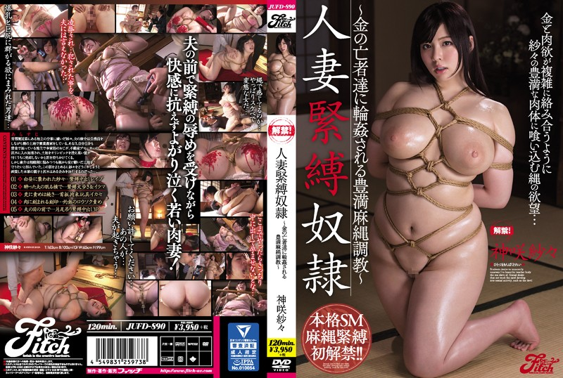 [JUFD-890] Married Women Bondage Slave Kanzaki Sae Tsuyoshi To Be Gang Raped By The Dead Gold Feng Maena Training ~