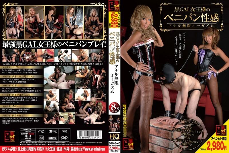 [DSMG-40] Anal Orgasm Erogenous Infinite Black Strap-on Dildo Queen GAL