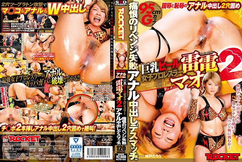 Raiden Mao – Big Breasts Heel Women's Pro Wrestler Raiden Mao 2 Rebuke Frenzied Frustrated!Anal Cum Shot Deathmatch! It Is!   [Rocket / 2017]