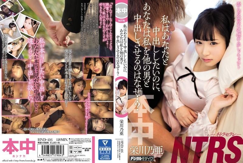 Eikawa Noa – Why Do I Want To Vaginal Cum Shot With You, You Make Me Vaginate With Other Guy …? Eikawa Ooa   [Honnaka / 2017]