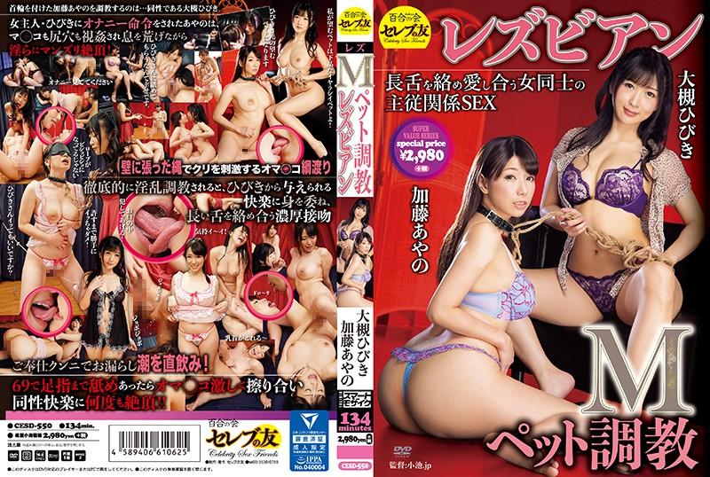 [CESD-550] M Pet Trainer Lesbians Otsuki Hibiki Kato Ayano