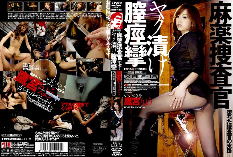 [IESP-443] Ryo Takamiya Spasm Of The Vagina Pickled Yak Narc