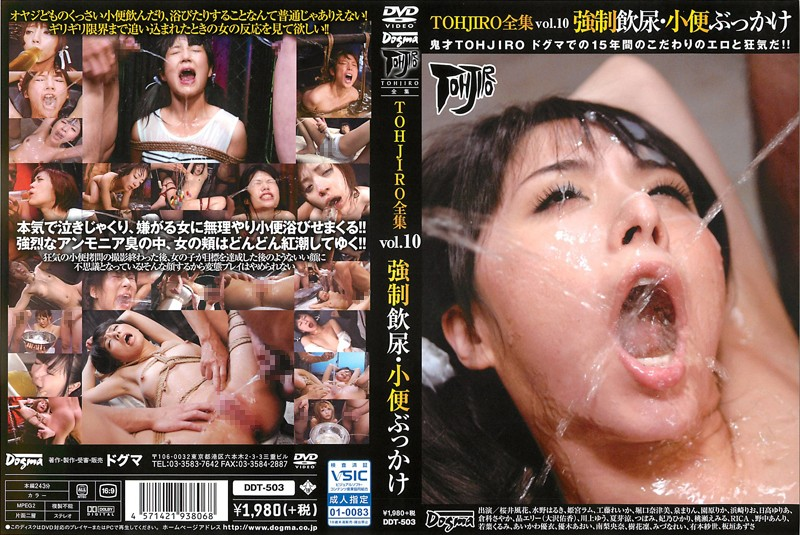 [DDT-503] TOHJIRO Complete Works Vol.10 Forced Drinking Urine, Piss Bukkake