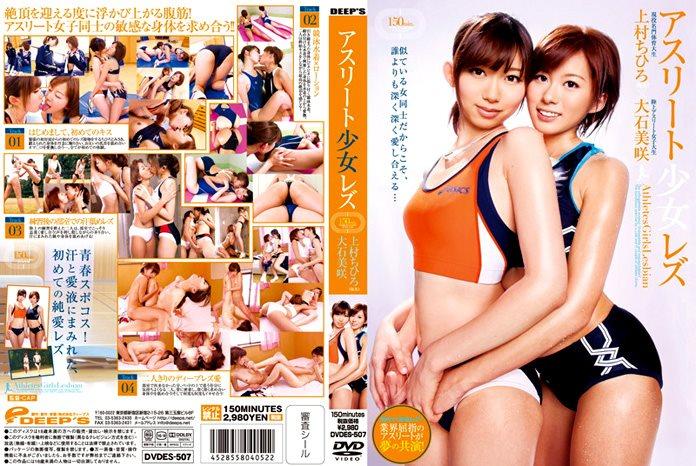 Lesbian Athletes Hardcore AV Feature. Misaki Ohhishi & Chihiro Uemura