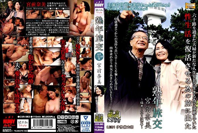 Mature Asian Couple Desire On Hardcore AV. Nami Miyamae, Michiko Hayashi