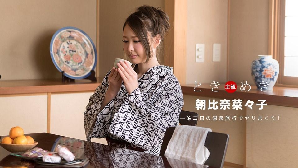 Nanako Asahina (/2018)