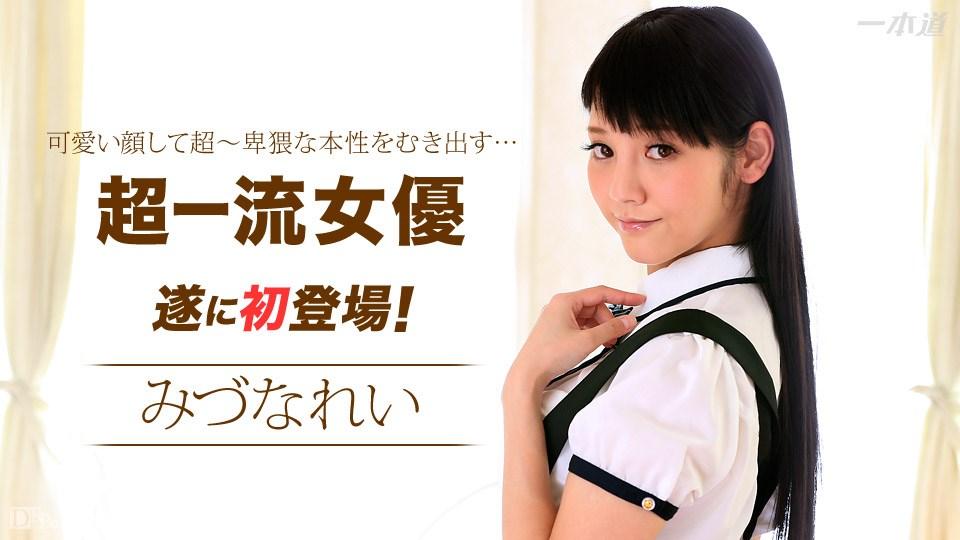Mizuna Rei - Ladies addiction (1pondo/2015)