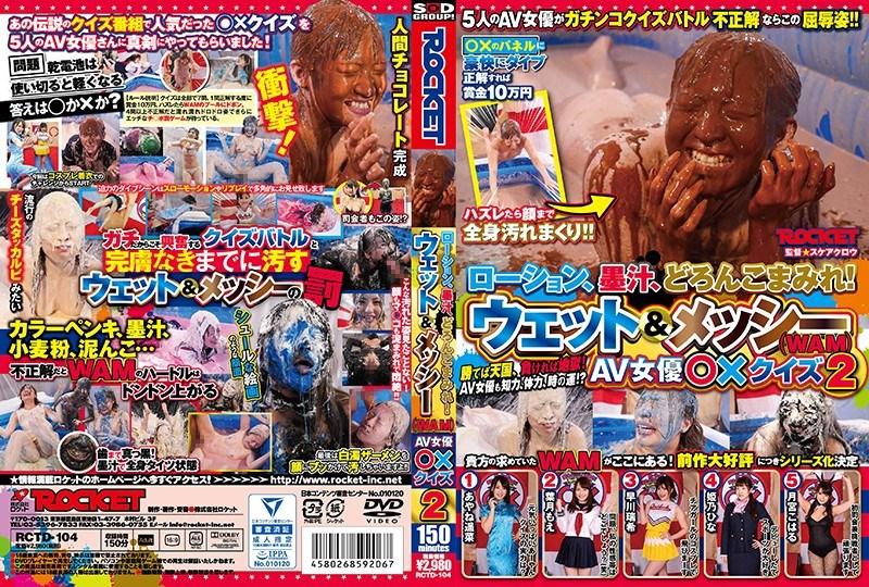RCTD-104 Haruna Ayane, Mizuki Hayakawa, Moe Hazuki, Koharu Tsukimiya, Hina Himeno - Slathered In Lotion, Ink, And Mud! Wet & Messy An AV Actress Quiz 2  (ROCKET/2018)