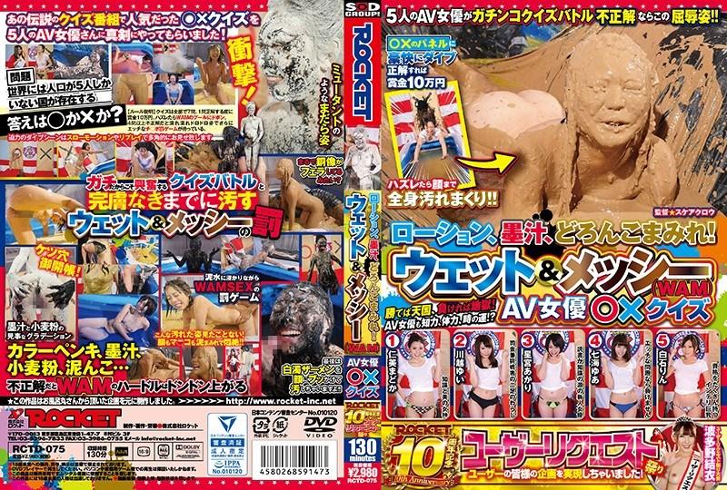 RCTD-075 Hitomi Madoka, Kawagoe Yui, Shiraishi Rin, Yua Nanami, Akari Hoshimiya - Lotion Lathered, Ink Splattered Ourselves, Filthy Fucks! A Wet And Messy  (ROCKET/2018)