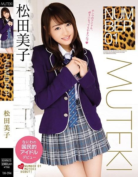 TEK-094 Miko Matsuda – NUMBER 01 Muteki Debut  (Muteki/2017)