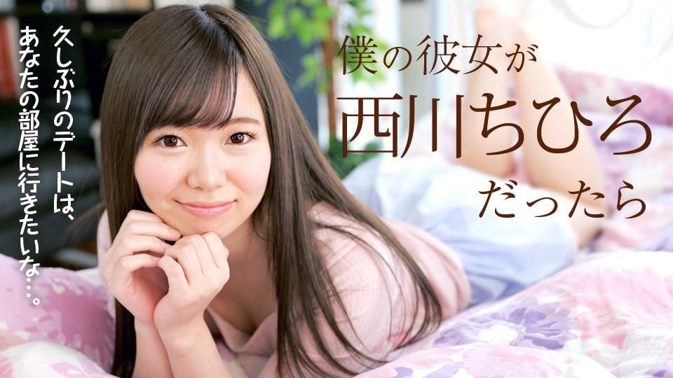 040718-637 Chihiro Nishikawa – If My Girlfriend Is Chihiro Nishikawa (/2018)