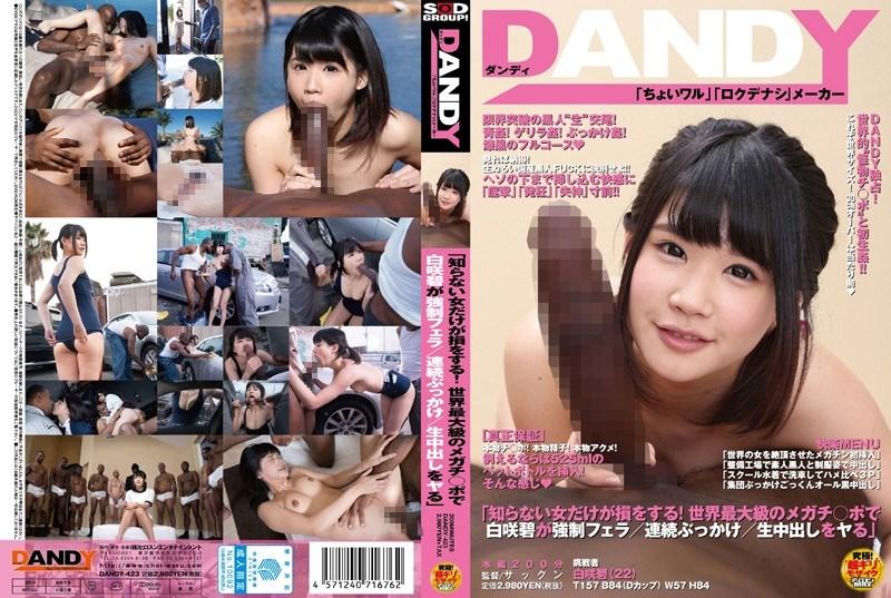 DANDY-423 Shirosaki Aoi  (DANDY/2015)