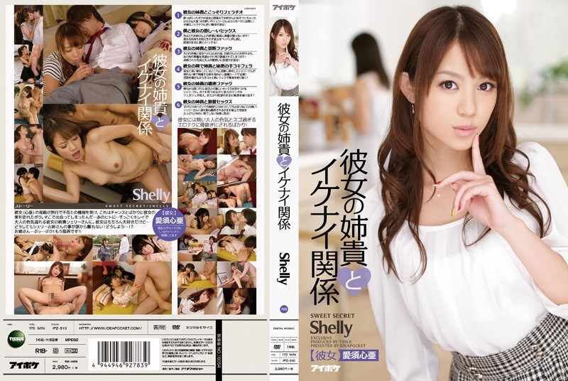 IPZ-510 Shelly Fujii, Aisu Cocoa – The Affair I'm Having With My Girlfriend's Sister Shelly  (Idea/2015)
