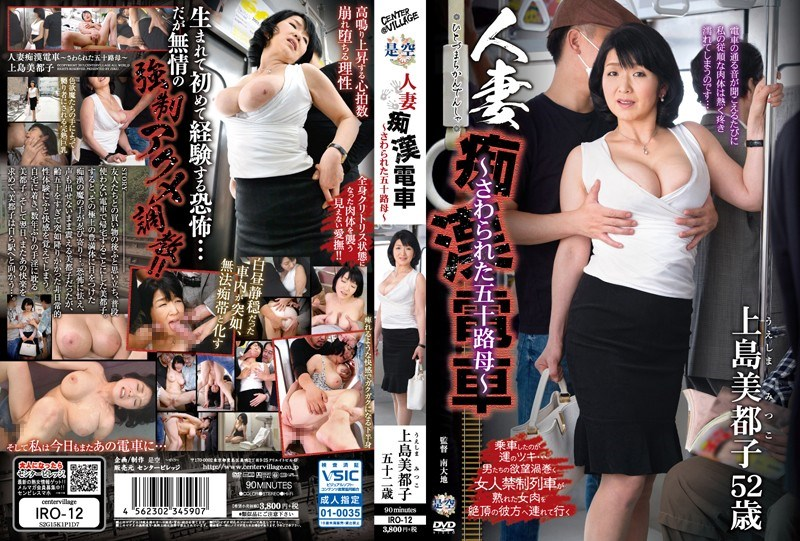 IRO-12 The Ue Shima Horace – Married Train Molester ~ Touch The Age Fifty Ha Ha ~  (Senta-birejji/2015)