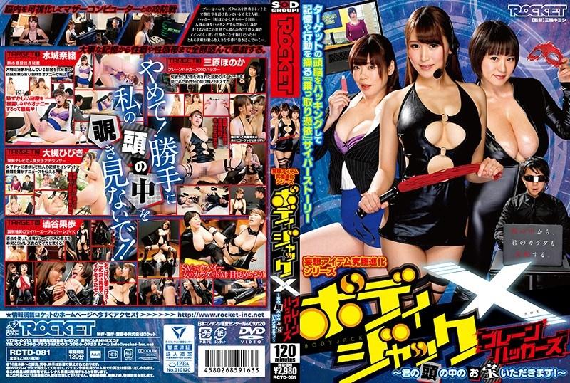 RCTD-081 Nao Mizuki Otsuki Hibiki, Shibuya Kaho, Mihara Honoka – Body Jack X Brain Hackers ~ Treasure In Your Head!~  (Rocket/2018)