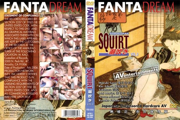FDD-2032 Japanese Squirt vol.3  (Fanta/2006)