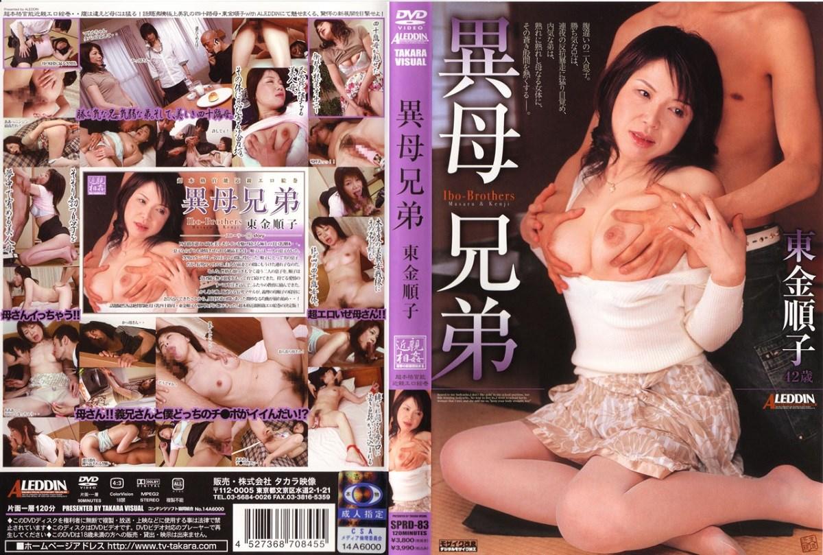 SPRD-83 Junko Togane - Incestuous Triangle  (Takara/2007)