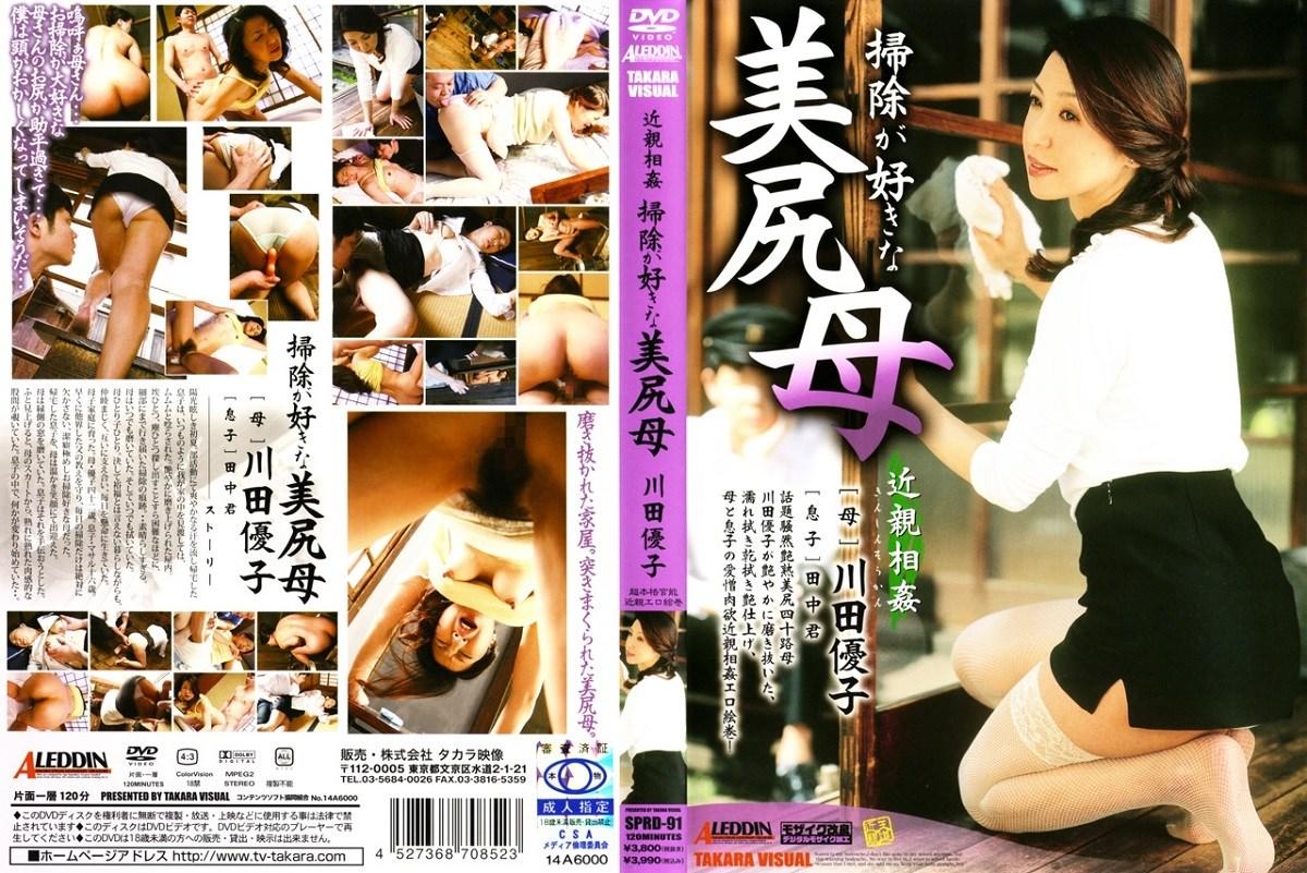 SPRD-91 Yuko Kawada - The Sexy-Ass Mom Who Loves to Clean the House  (Takara/2007)