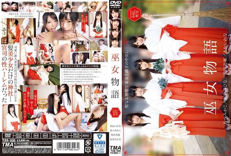 T28-526 Mikako Abe, Rena Aoi, Eikawa Noa Nagai Mihina - Shrine Maiden Story Rena Aoi � Abe Mikako � Eikawa Oo � Nagai Mihina  (Tma/2018)