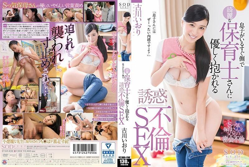 STAR-836 Kogawa Iori - Furukawa Iko Tempe Infidelity SEX That Gently Holds To A Beautiful Nursery Teacher  (SOD/2017)