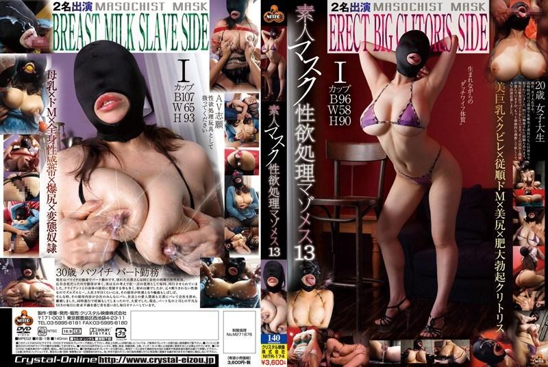 Amateur Mask Sexual Desire Processing Mazomesu 13  (Crystal/2015)