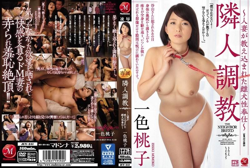 JUY-241 Breaking In My Neighbor A Married Woman Is Trained In Hospitality Bitch Slut Momoko Isshiki  (MADONNA/2017)