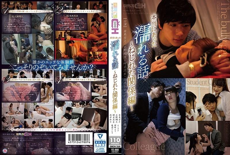 AIKA, Eri Hosaka, Fujinami Satori – Truly There Was A Wet Story ~ Twisted Relationship ~  (GIRL�S/2018)