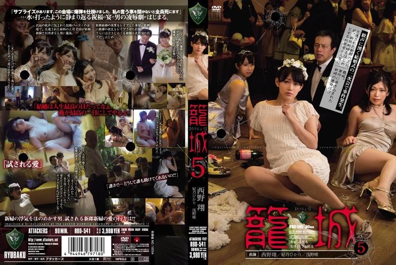 RBD-541 Nishino Shou Hino Hikari, Asano Tada – Siege 5  (ATTACKERS/2014)