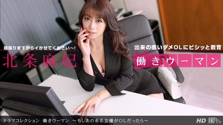 060712-356 Original Drama – Maki Hojo  (1pondo tv/2012)