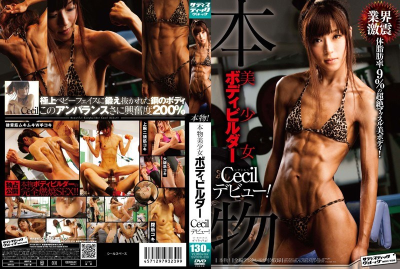SVDVD-239 Cecil � Beautiful Young Lady Who is Actually a Bodybuilder, Cecil's Debut!  (SADISTIC-VILLAGE/2011)