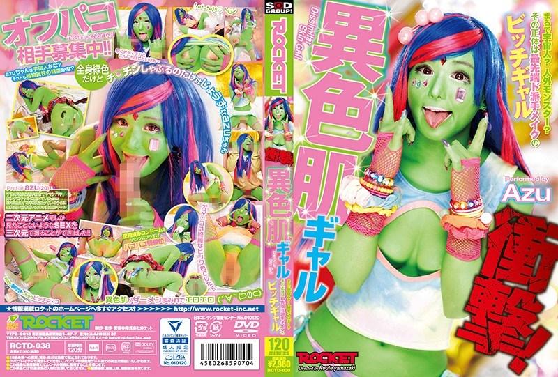 RCTD-038 Azuki – Shocking! A Weird Colored Gal  (ROCKET/2017)