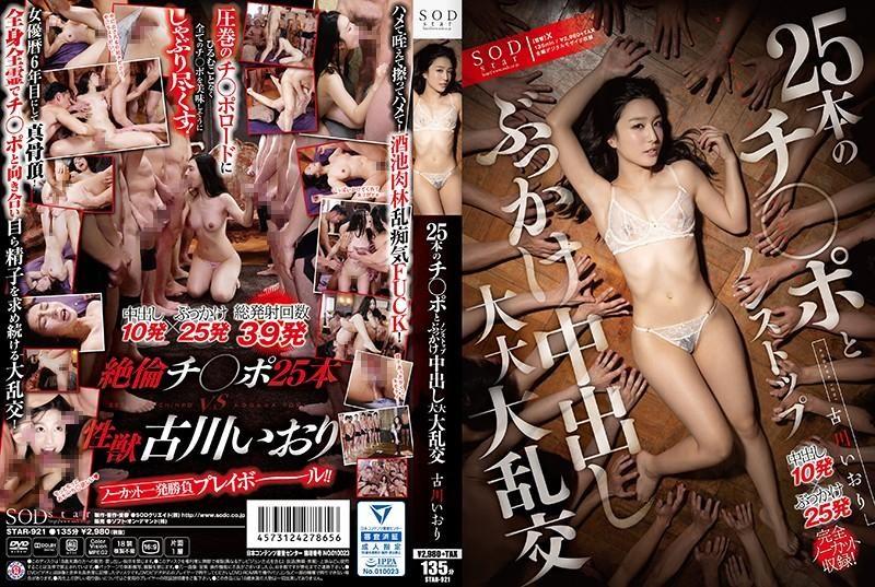 STAR-921 Kogawa Iori – Furukawa Iori Cups And Non-stop Bukkake With Twenty-five Vaginal Cum Shot Cum Shot  (SOD/2018)