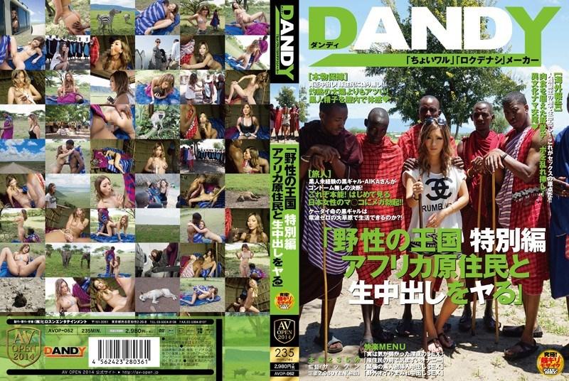 AVOP-062 AIKA – in search of sperm wild people of Africa  (Dandy/2014)