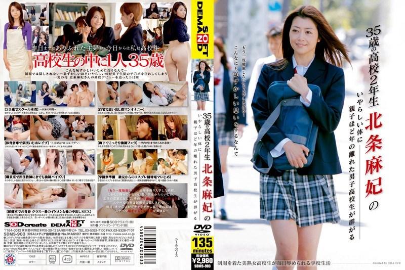 SDMS-903 35 Year Old And H*gh School Sophomore  Maki Hojo's Nasty Body  (SOD/2009)