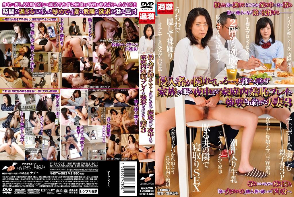 NHDTA-583 Inoue Hitomi, Shirai Yuri, Suzuhara Emiri – Intruder Is Hiding     Married 3  (Natural/2014)