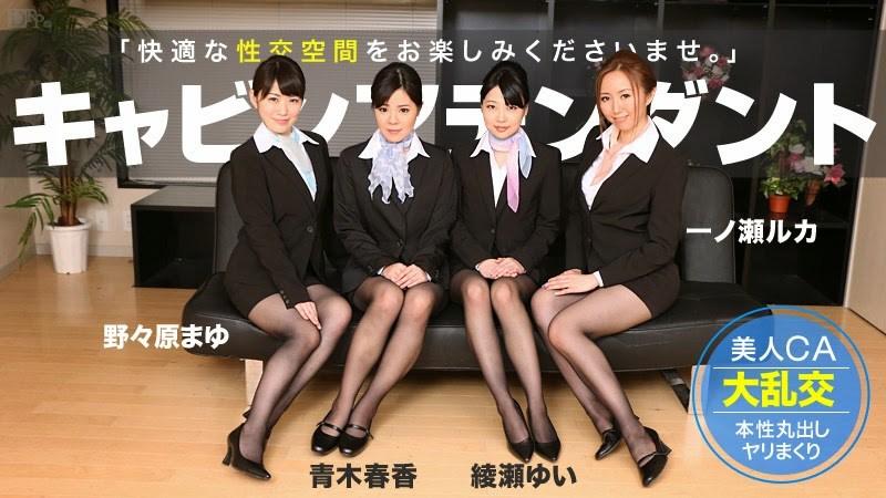 070514-637 Ruka Ichinose, Mayu Nonohara, Yui Ayase, Haruka Aoki – Group Sex With Office Sluts  (Caribbeancom com/2014)