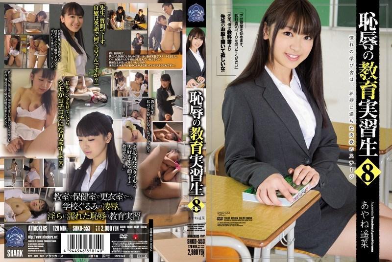 SHKD-553 Haruna Ayane – Chijoku no kyoiku jisshusei 8  (Attackers/2014)