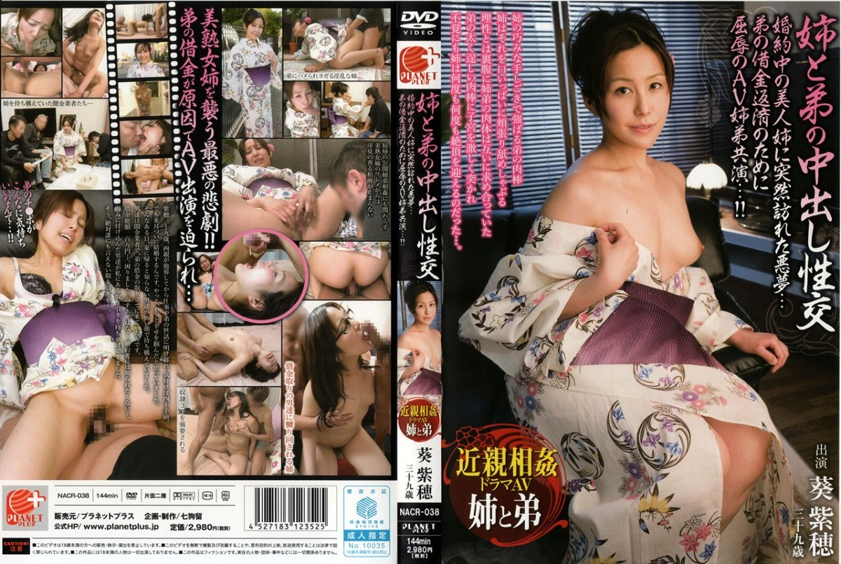 NACR-038 Shiho Aoi – Big Sister Forced Incestuous Porn To Pay Off Her Little Brother's Debts  (Nanakuru/2015)