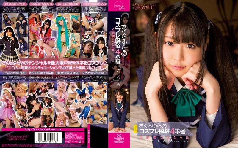 KAWD-583 Cosplay Sex 4 Production 4 Hour Special Sakura Yura  (Kawaii/2014)