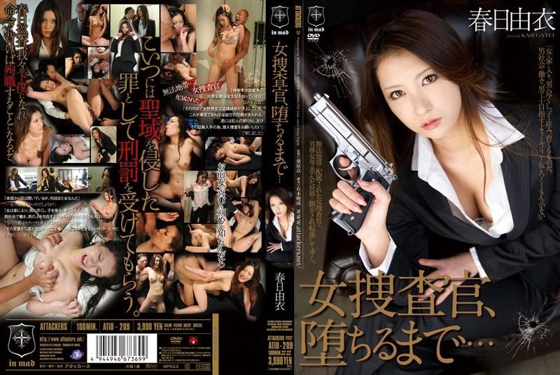 ATID-209 Yui Kasuga – Onna sosakan, ochiru made     (Attackers/2012)