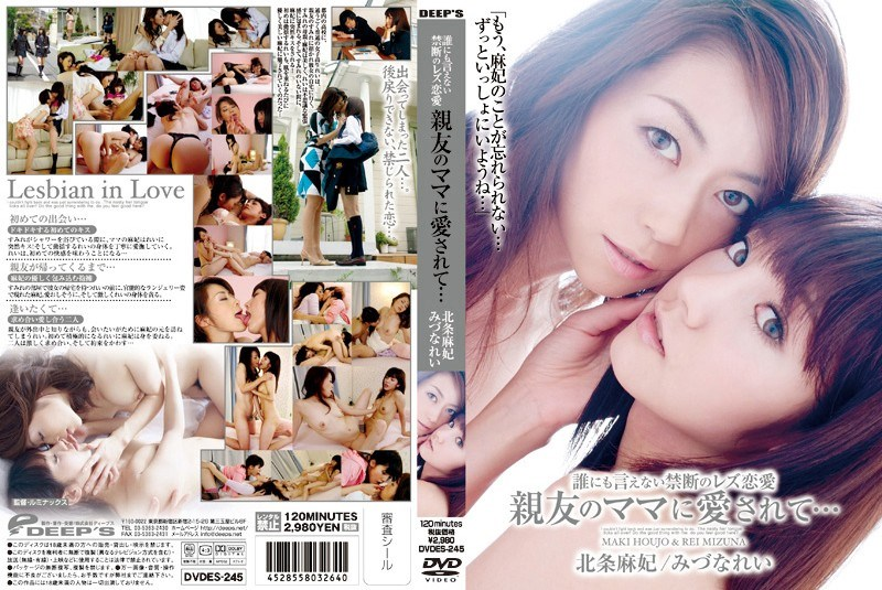 DVDES-245 Mitsuna Rei, Houjou Maki – Mitsu Example Maki Hojo Best Friend's Mom     She Is Loved By The Forbidden Lesbian Love Not Tell Anyone  (Deeps/2009)