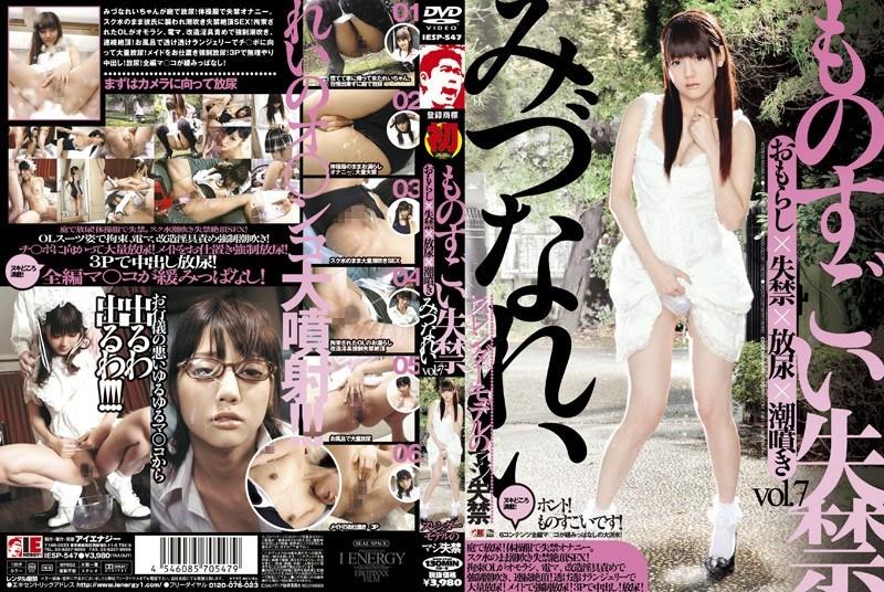 IESP-547 Rei MIZUNA – Pissing Herself Completely Vol 7 Rei Mizuna   (IENERGY/2010)