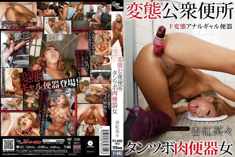 TT-043 Perverted Public Toilet Spitton Living Toilet Chacha Anku  (Glory/2013)