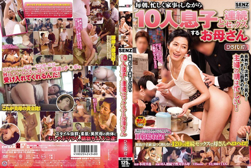 Nanami Hisayo – Every Morning, Mom Hisa-dai Continuous Sex With 10 Sons While The Busy Housework  (SOD/2014)