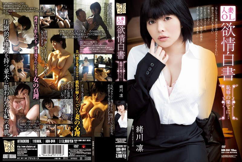 Ogawa Rin – The Ends Of The Married Woman OL Lust White Paper Disgrace To     Rin Ogawa  (Attackers/2014)