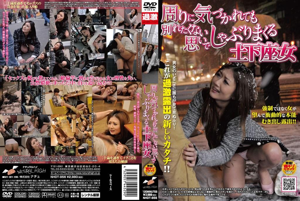 NHDT-956 Hibiki Ohtsuki, Nozomi Mashiro – Prostrate Woman  (NATURAL/2010)