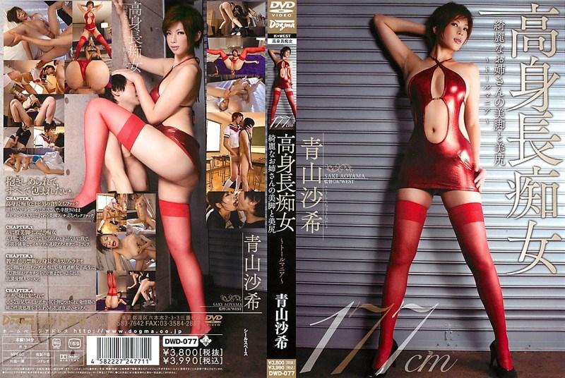 DWD-077 Saki AOYAMA – Tall Beautiful Older Sister Nymphos With Beautiful Legs and Beautiful Bum-Tall Mania – Aoyama Masaki   (Dogma/2012)
